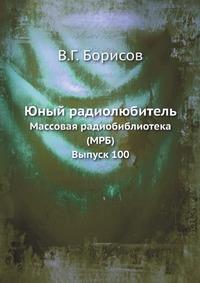 Юный радиолюбитель Массовая радиобиблиотека (МРБ). Выпуск 100