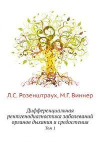 Дифференциальная рентгенодиагностика заболеваний органов дыхания и средостения Том 1