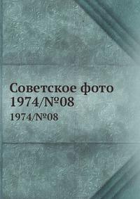 Советское фото 1974/№08