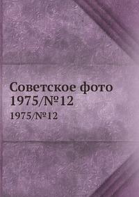 Советское фото 1975/№12
