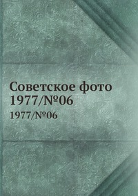 Советское фото 1977/№06