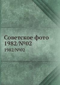 Советское фото 1982/№02