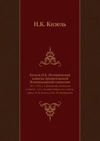 Историческая записка Архангельской Ломоносовской гимназии