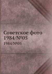 Советское фото 1984/№05