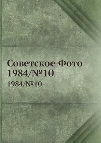 Советское Фото 1984/№10