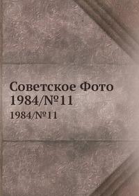 Советское Фото 1984/№11