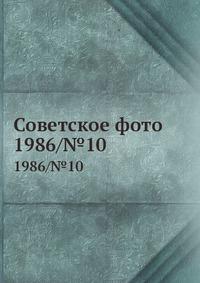 Советское фото 1986/№10
