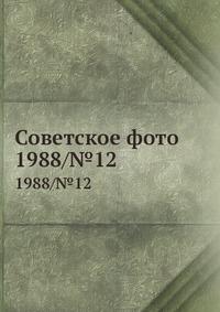 Советское фото 1988/№12