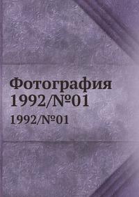 Фотография 1992/№01