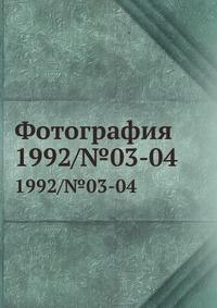 Фотография 1992/№03-04