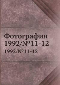 Фотография 1992/№11-12