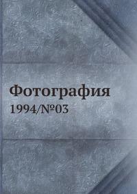 Фотография 1994/№03