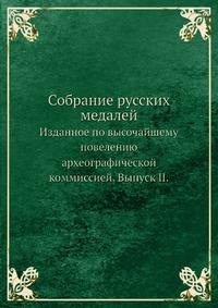 Собрание русских медалей Выпуск 2