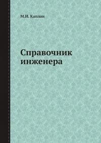 Справочник инженера
