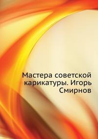 Мастера советской карикатуры. Игорь Смирнов