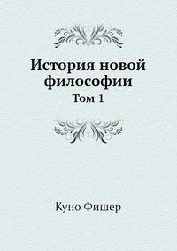История новой философии Том 1