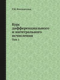 Курс дифференциального и интегрального исчисления Том 1
