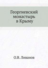 Георгиевский монастырь в Крыму