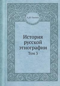 История русской этнографии Том 3