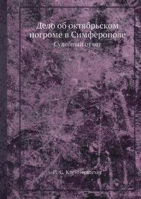 Дело об октябрьском погроме в Симферополе Судебный отчет