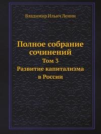 Полное собрание сочинений Том 3. Развитие капитализма в России