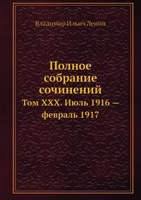 Полное собрание сочинений Том ХХХ. Июль 1916 — февраль 1917