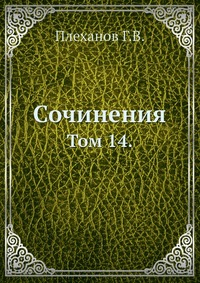 Сочинения Том 14.