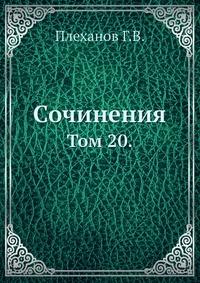 Сочинения Том 20.