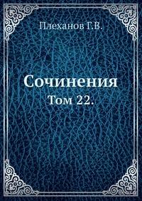 Сочинения Том 22.