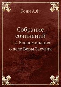 Собрание сочинений Т.2. Воспоминания о деле Веры Засулич