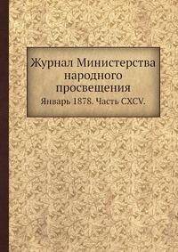Журнал Министерства народного просвещения Январь 1878. Часть CXCV.