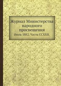 Журнал Министерства народного просвещения Июль 1882. Часть CCXXII.