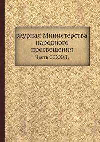 Журнал Министерства народного просвещения Часть CCXXVI.