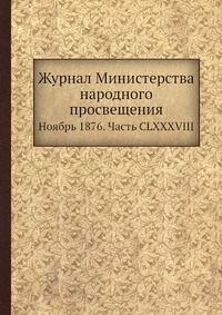 Журнал Министерства народного просвещения Ноябрь 1876. Часть CLXXXVIII