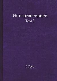 История евреев Том 3