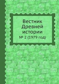 Вестник Древней истории № 2 (1979 год)