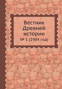 Вестник Древней истории № 1 (1984 год)