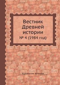 Вестник Древней истории № 4 (1984 год)