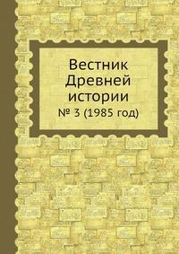 Вестник Древней истории № 3 (1985 год)