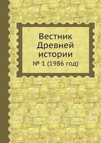 Вестник Древней истории № 1 (1986 год)