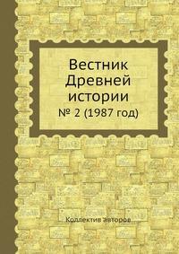 Вестник Древней истории № 2 (1987 год)