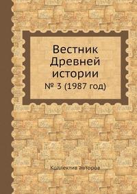 Вестник Древней истории № 3 (1987 год)