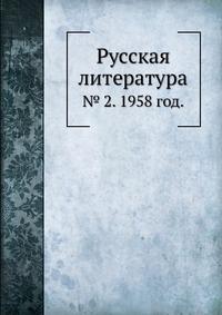 Русская литература № 2. 1958 год.