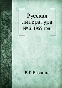 Русская литература № 3. 1959 год.