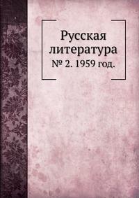Русская литература № 2. 1959 год.