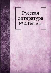 Русская литература № 2. 1961 год.