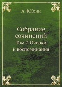 Собрание сочинений Том 7. Очерки и воспоминания
