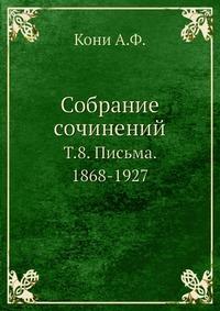 Собрание сочинений Т.8. Письма. 1868-1927