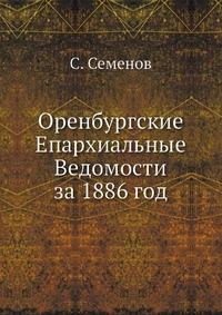 Оренбургские Епархиальные Ведомости за 1886 год