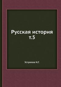 Русская история т.5